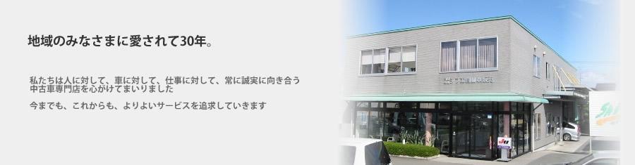 山形県山形市の中古車販売店といえばシブエ自動車販売です!